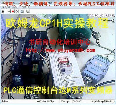 欧姆龙plc视频教程 cp1h通信控制台达m系列变频器实现正反转控制