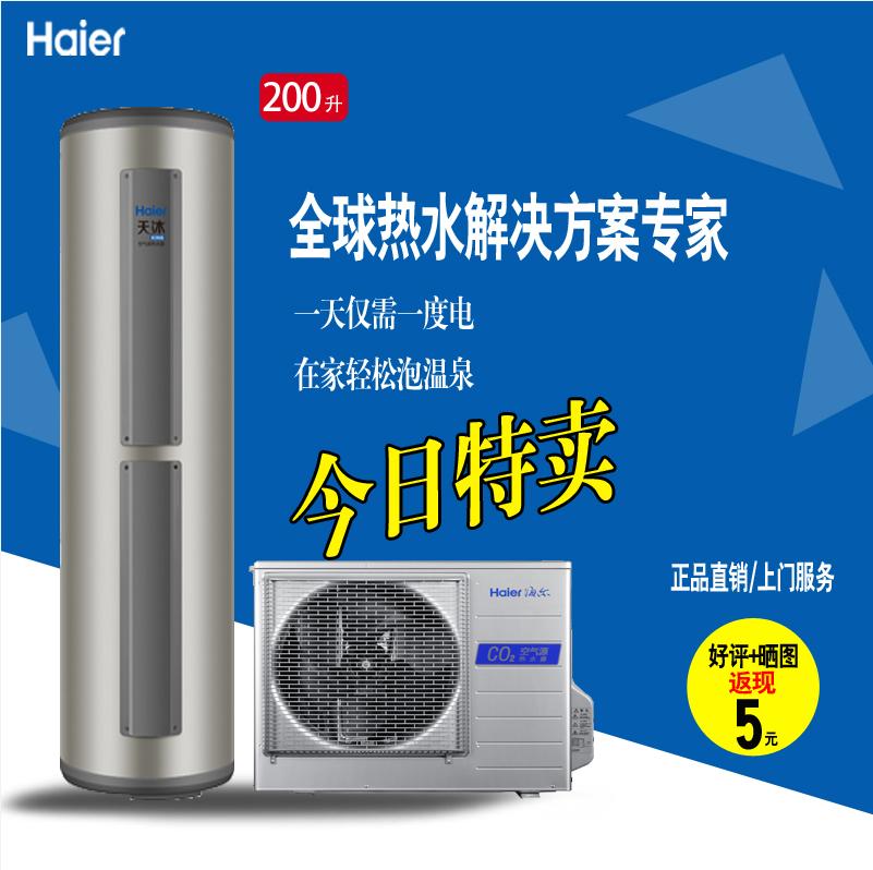 海尔天沐king200升空气源热泵热水器kf100/200-d7空气能热水器300
