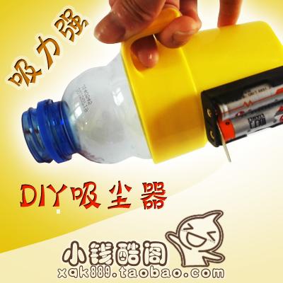科技小制作 电动吸尘器diy小发明科学生实验手工环保材料拼装玩具