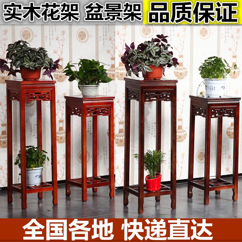 仿古中式明清实木花架仿红木花架榆木阳台客厅多层盆景花架子特价