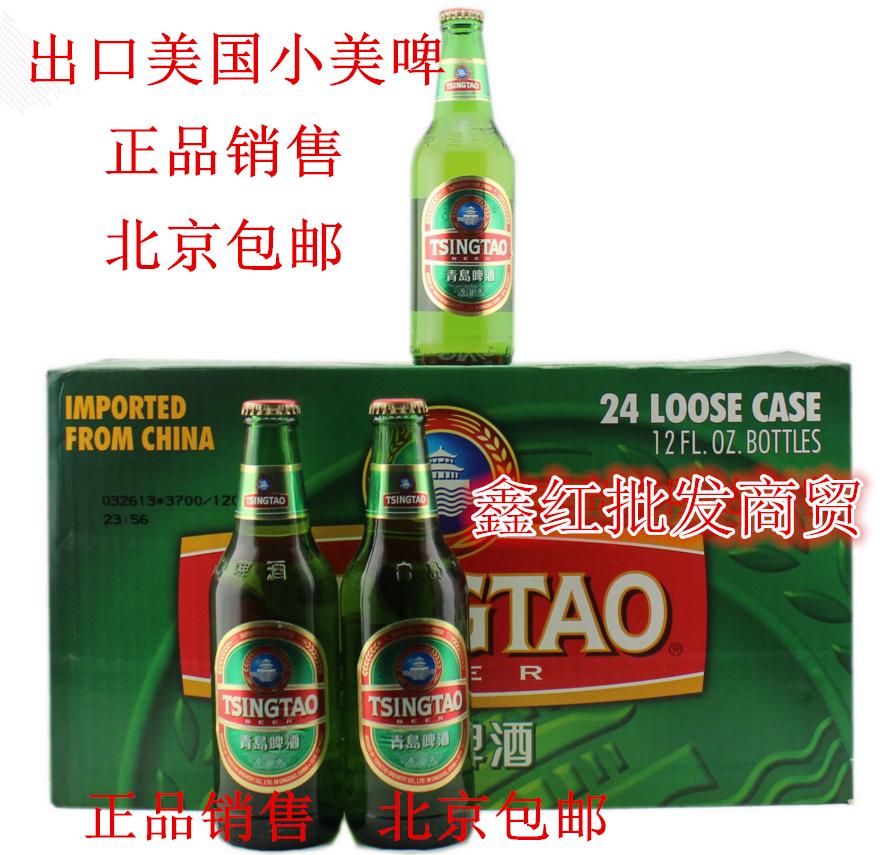 青岛啤酒出口(美国)小美啤 355ml*24瓶/箱 登州路1厂产北京包邮