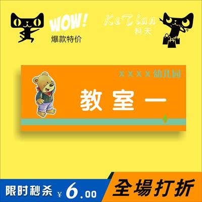 学校幼儿园科室牌 班级牌 教室门牌卡通 指示牌 提示牌订制定做