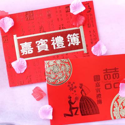 婚礼婚宴签到簿 签到台签到本 婚庆用品 欧式中式韩式婚礼签到本