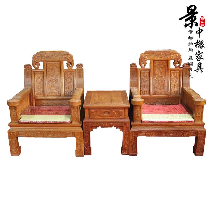 明清古典红木实木家具缅甸花梨大果紫象纹如意宝座沙发椅三件套