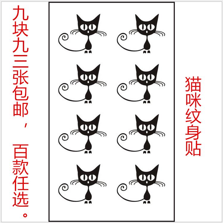 猫咪纹身贴 可爱美女必备 防水 逼真手臂 胸部 锁骨刺青贴纸