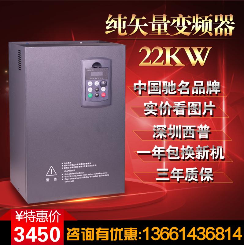 西普通用型三相矢量变频器22kw/37kw/45kw