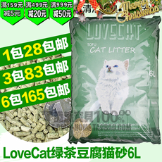 LOVE CAT 6L/2.82kg
