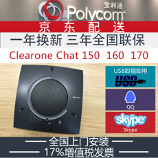 Видеотерминал Polycom ClearOne Chat 50 150