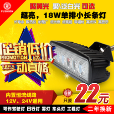 лампа PUMA/lion car 18w LED 12V24V