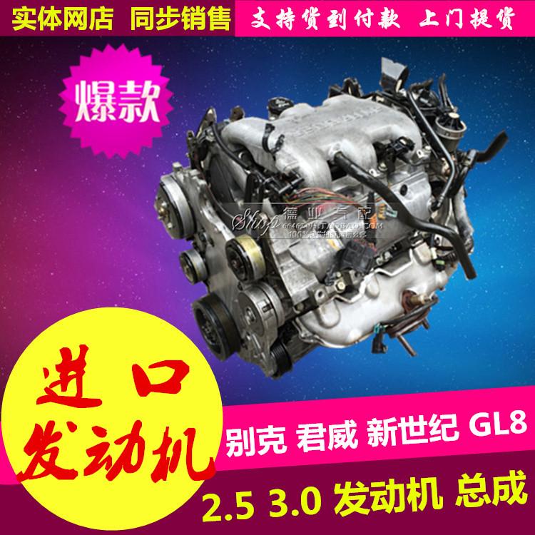 别克 君威 2.5 2.0 新世纪 gl8 3.0 君越 2.4 发动机 变速箱 总成