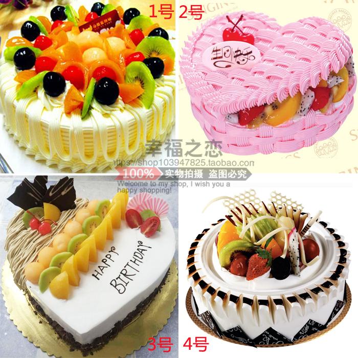 欧式定制特价个性新鲜水果生日蛋糕杭州上城拱墅西湖