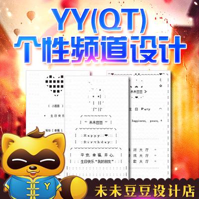 yy交友频道设计模板【淫奶82297444(q)】