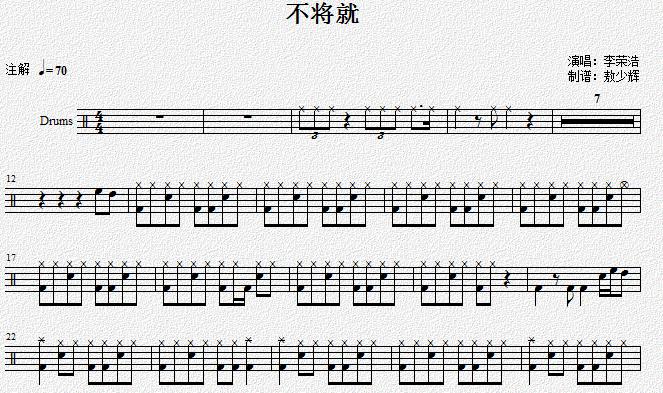 李荣浩《不将就》原版架子鼓爵士鼓鼓谱(扒谱)