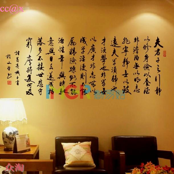 墙贴客厅书房办公室教室宿舍装饰贴纸 7481诫子书 中国风励志书法