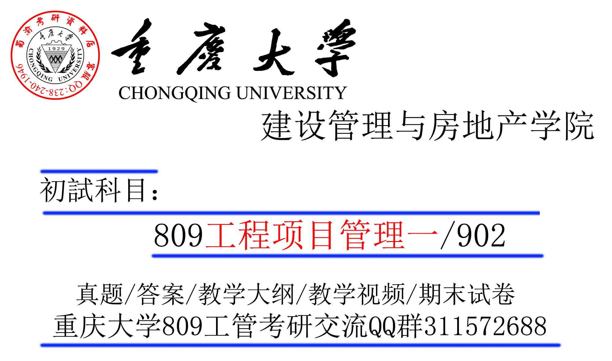 重庆大学 809/902工程项目管理