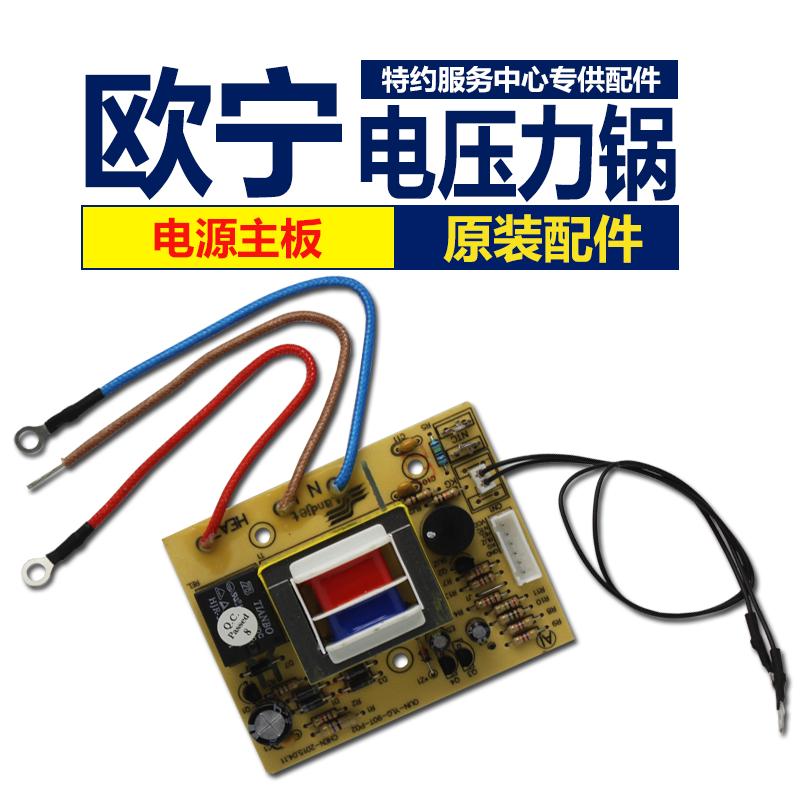 欧宁电压力锅电源线主板