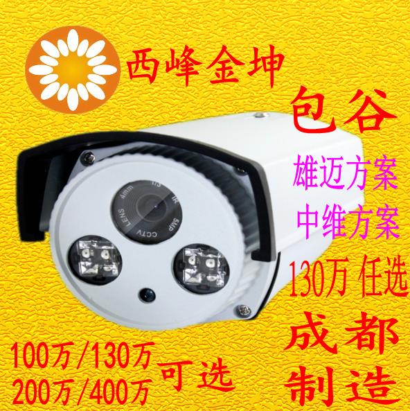 机960p监控130w网络监控摄像头红外中维雄迈100万