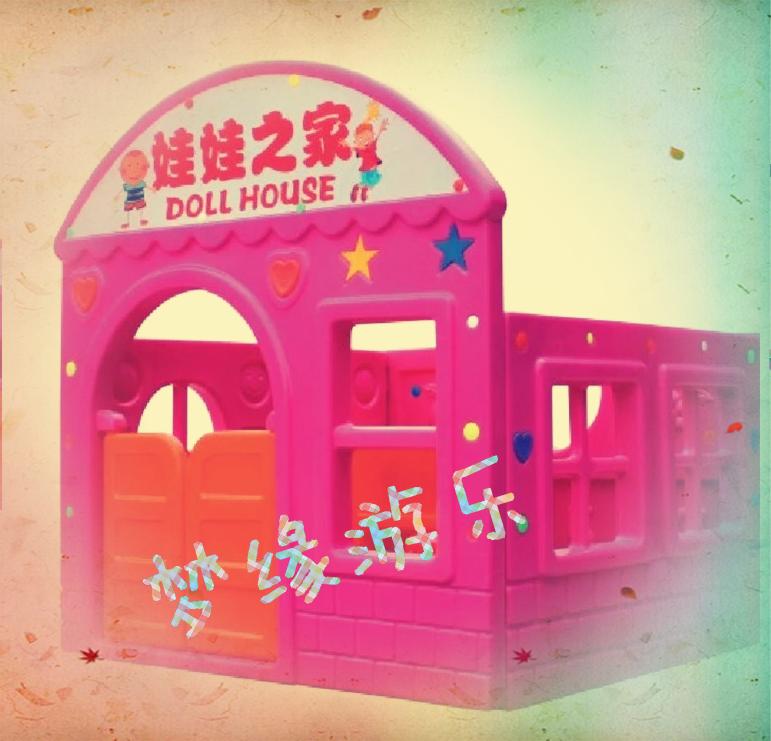 幼儿园娃娃家小房子 儿童过家家玩具屋