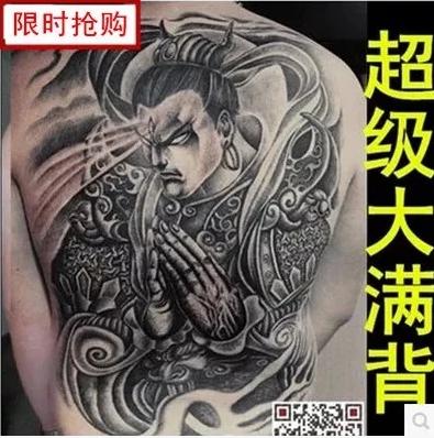 二郎神纹身贴 满背刺青 后背大图男女防水纹身贴传统色包邮