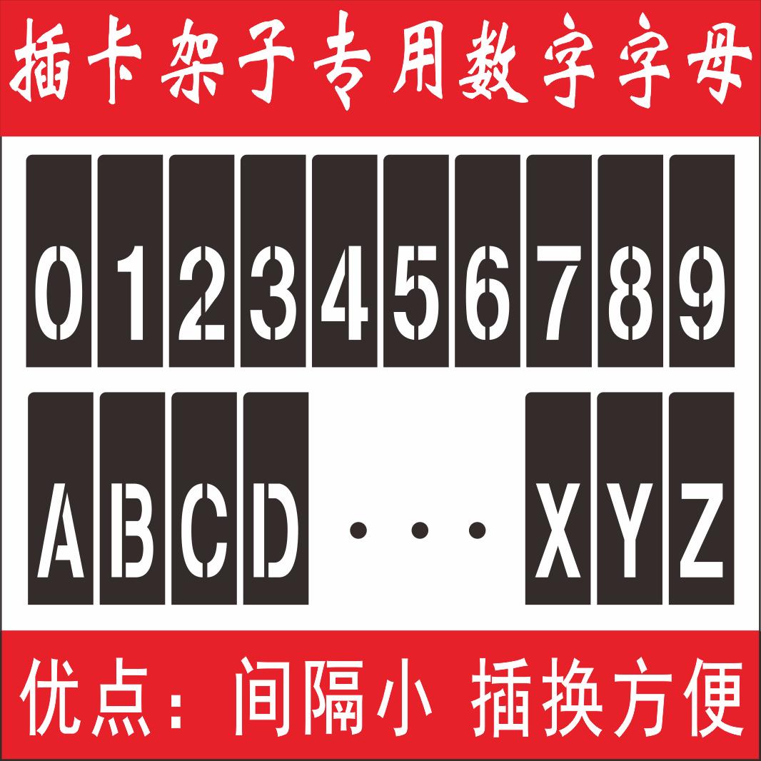 喷漆模板镂空板制作数字字母个性图案镂空字模板大型