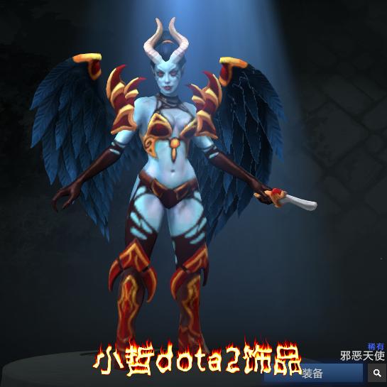 dota2刀塔/套装/邪恶天使/痛苦女王/qop 无载入画面 动能 3