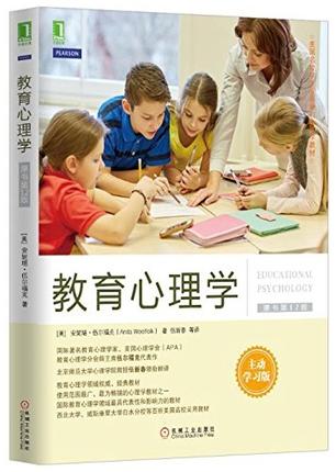 幼儿教育之儿童心理学复习思考题