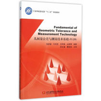 Fundamental of Geometric Tolerance and Measurement Technology几何量公差与测量技术基础(英文版)
