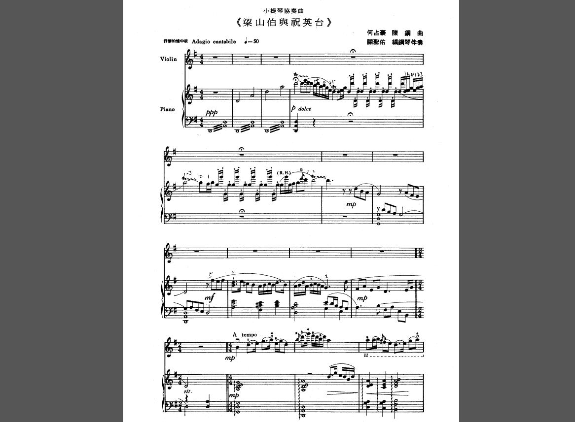小提琴协奏曲:《梁祝》小提琴独奏乐谱+钢琴伴奏乐谱