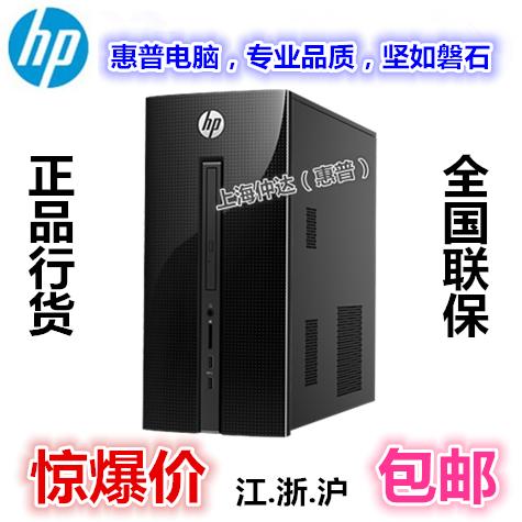 hp/惠普 251-110cn 台式电脑主机