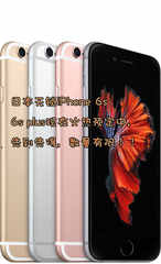 ��ُ Apple/�O�� iPhone 6s 7 plus �װl�֙C�Aӆ �ձ��ٷ��A��