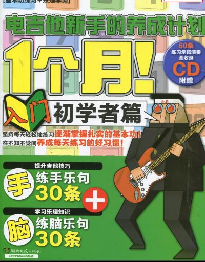 【电吉他曲谱】_推荐_品牌