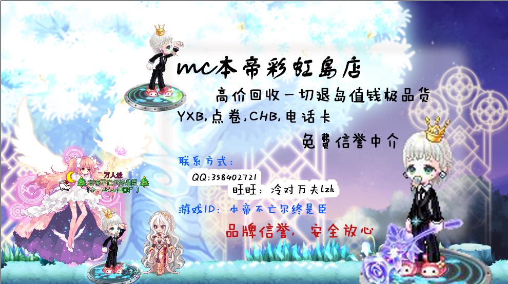彩虹岛2区/新浪网通区/收游戏币神女甜心美乐蒂海豚