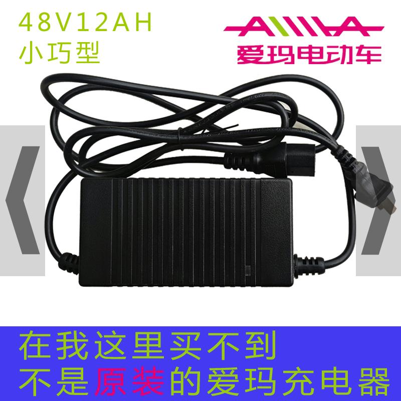 爱玛电动车充电器48v12ah