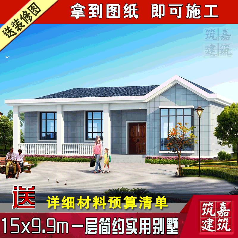 经典一层小户型别墅设计图纸农村自建房屋设计图纸效