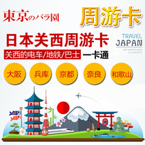 日本大阪关西周游卡/券 KANSAI THRU PASS(2日/3日卡可选)