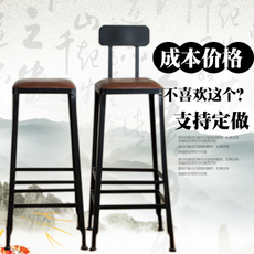 Барный стул Yixin, wrought iron Chair