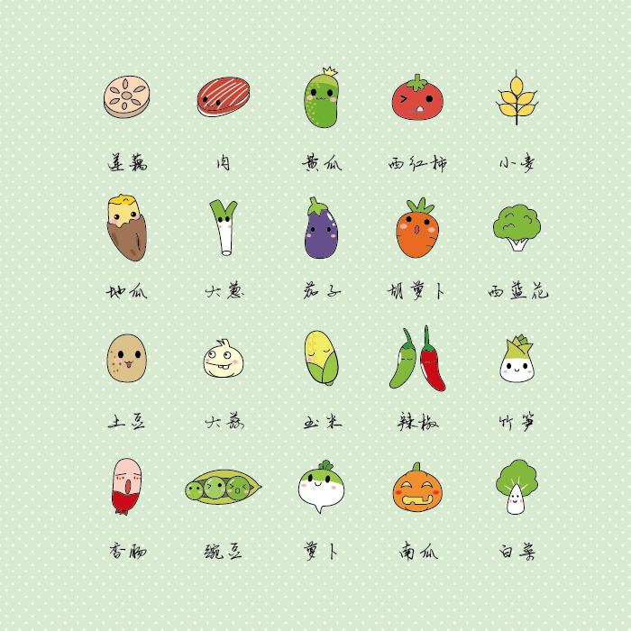 ai矢量蔬菜食谱手账素材黄瓜茄子玉米辣椒地瓜土豆萝卜大葱西红柿