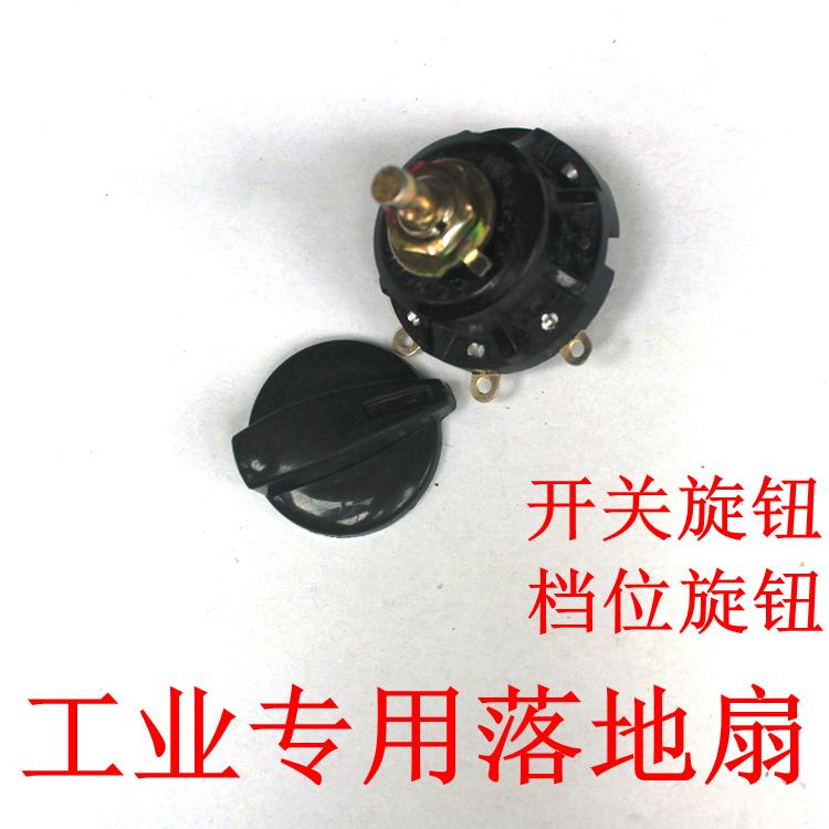电风扇配件 工业专用落地扇牛角扇档位开关