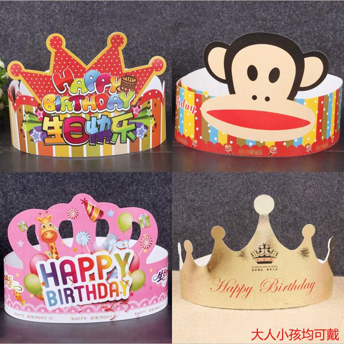 金色彩色皇冠可爱卡通生日帽