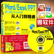 Word/Excel/PPT 2013 Office2013