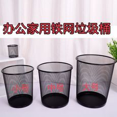 Урна Metal mesh trash