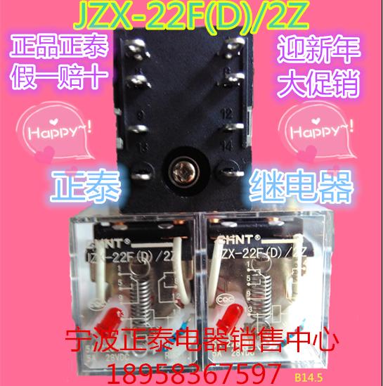 jzx-22f(d)/2z正泰小型中功率电磁继电器