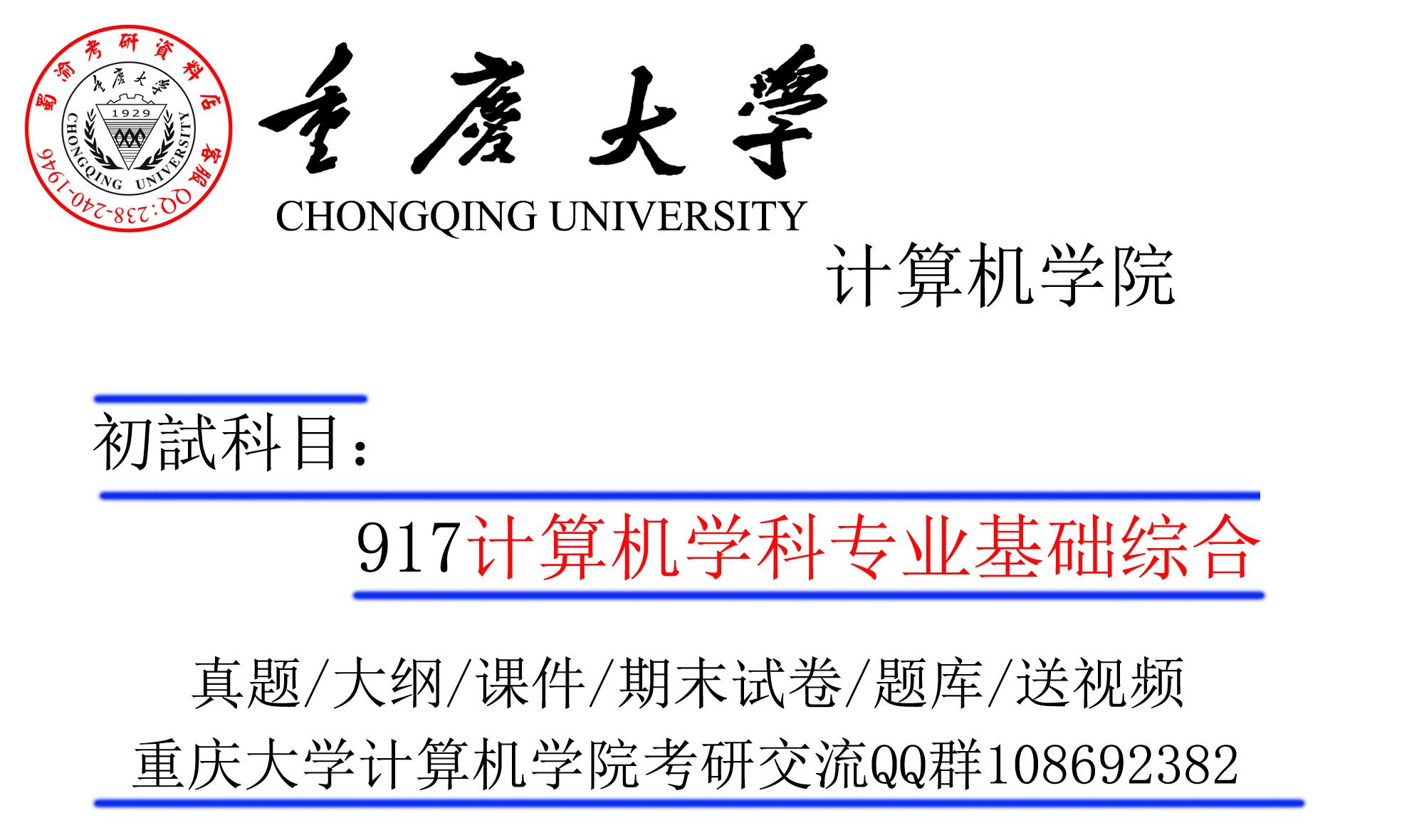 [17最新版]重庆大学917计算机学科专业基础综合考研