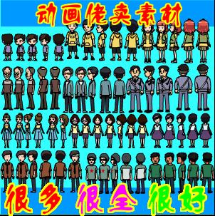 flash素材 fla源文件 动画人物角色人设矢量图 男女 表情动作走跑