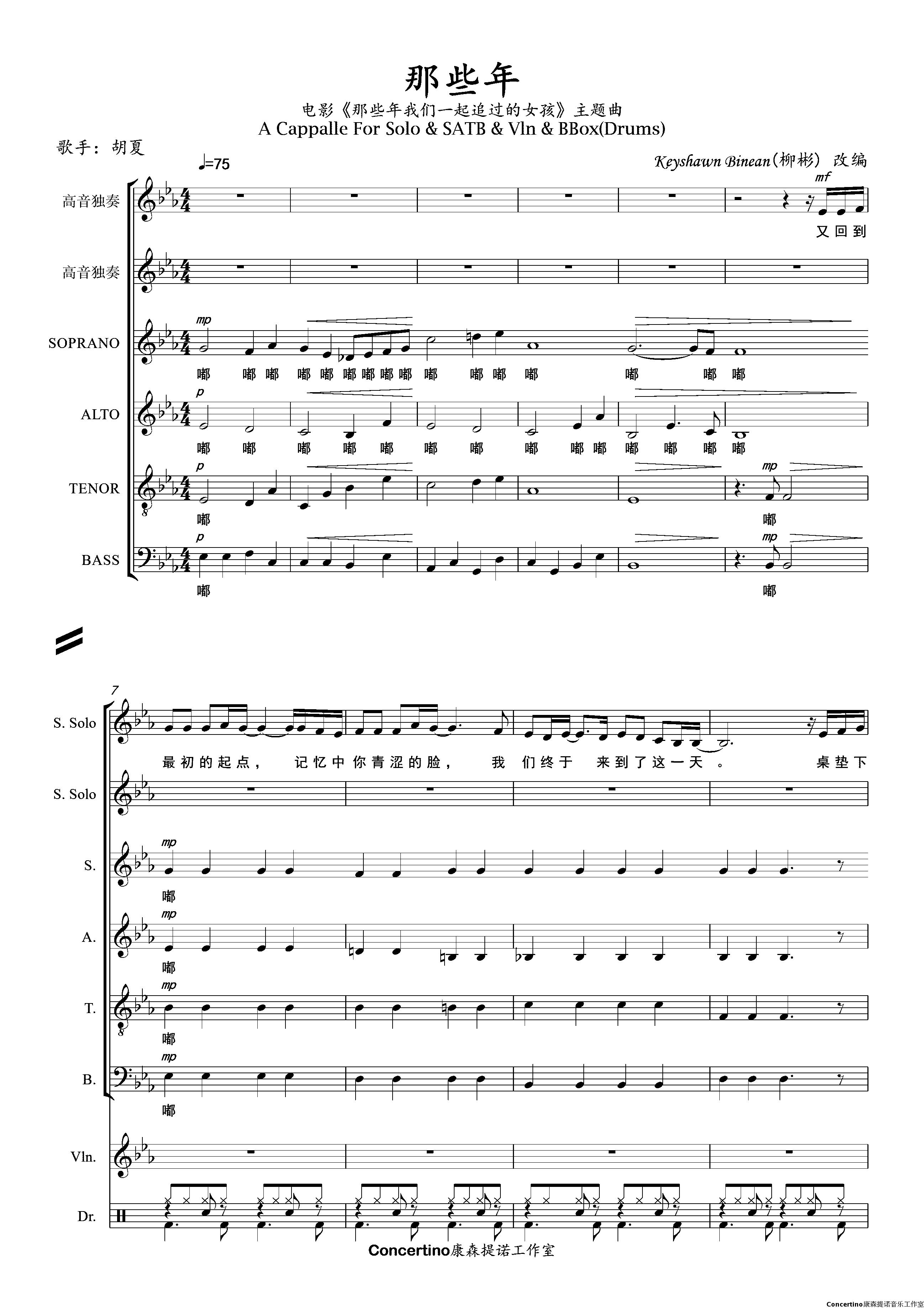 《那些年》阿卡贝拉合唱谱t-solo t-solo satb v b-box附送总音轨