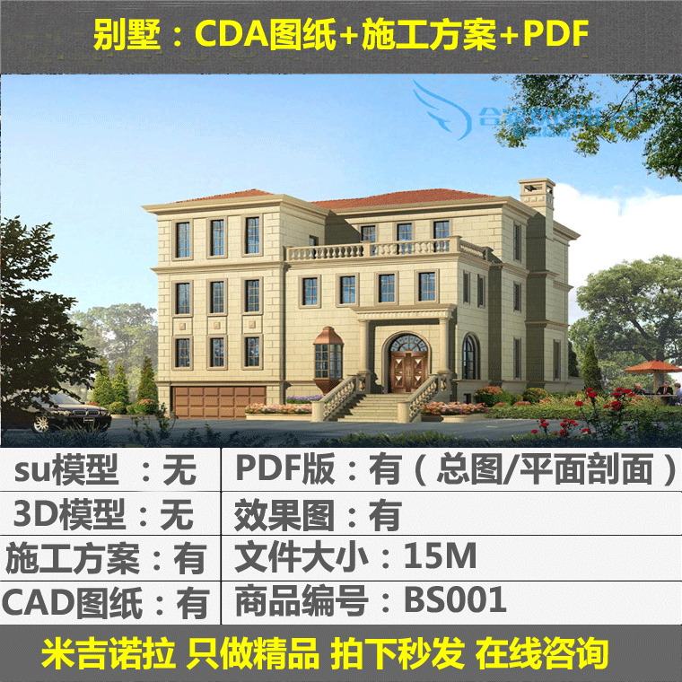别墅设计图农村房屋自建房四层半带车库图纸复式施工
