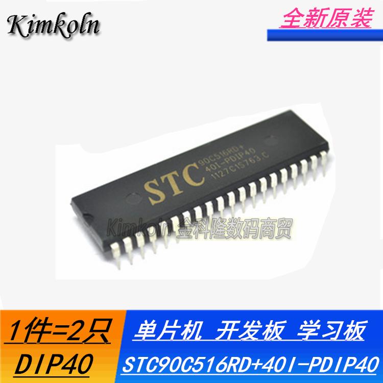 stc90c516rd