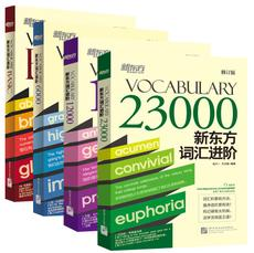 Словарь 6000 +Vocabulary Basic+12000+23000 TOEFL
