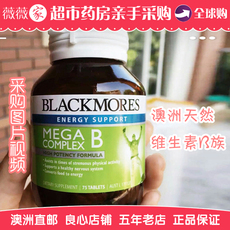 Blackmores Mega VB75