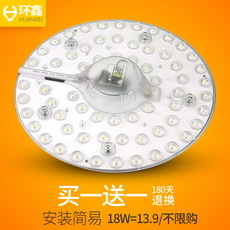 LED-светильник Ring Xin Led LED